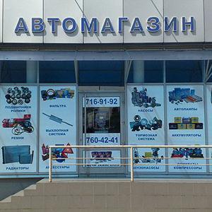 Автомагазины Крыловской