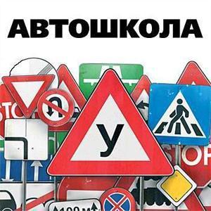 Автошколы Крыловской