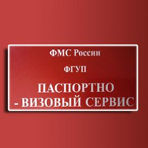 Паспортно-визовые службы Крыловской