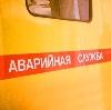 Аварийные службы в Крыловской