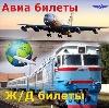 Авиа- и ж/д билеты в Крыловской