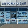 Автомагазины в Крыловской