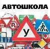 Автошколы в Крыловской