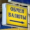 Обмен валют в Крыловской