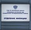 Отделения полиции в Крыловской