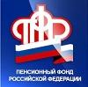 Пенсионные фонды в Крыловской