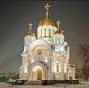 Религиозные учреждения в Крыловской
