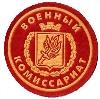 Военкоматы, комиссариаты в Крыловской