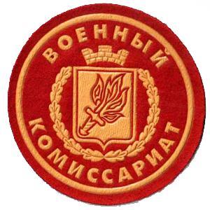 Военкоматы, комиссариаты Крыловской